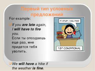 Первый тип условных предложений For example: If you are late again, I will ha