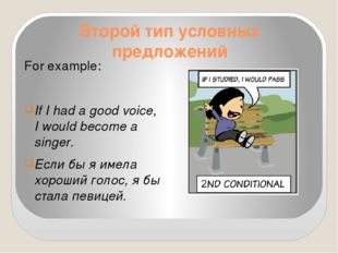 Второй тип условных предложений For example: If I had a good voice, I would b