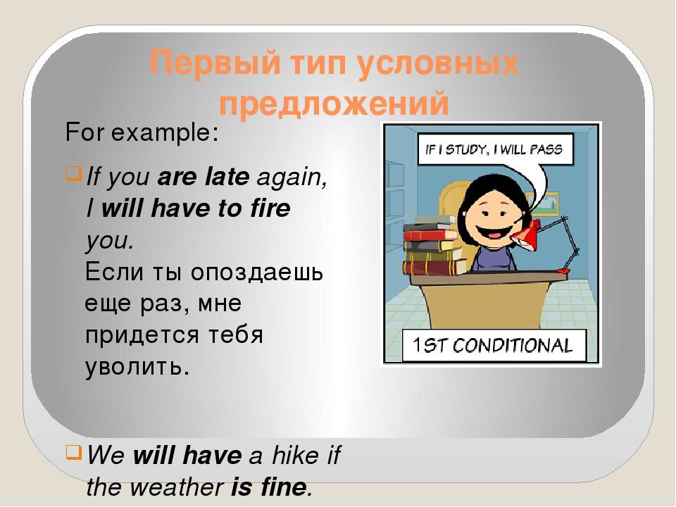 Первый тип условных предложений For example: If you are late again, I will ha...