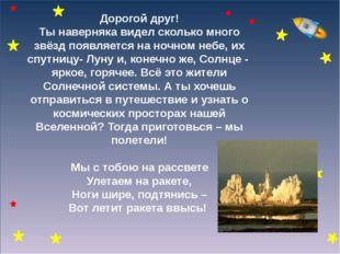 Дорогой друг! Ты наверняка видел сколько много звёзд появляется на ночном не