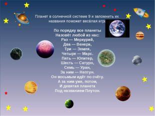 Планет в солнечной системе 9 и запомнить их названия поможет весёлая игра По