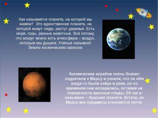 Как называется планета, на которой мы живём? Это единственная планета, на ко