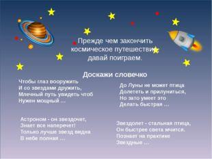 Прежде чем закончить космическое путешествие, давай поиграем. Доскажи словеч