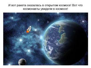 И вот ракета оказалась в открытом космосе! Вот что космонавты увидели в космо