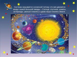 Система называется солнечной потому что всё движется вокруг самой большой зв