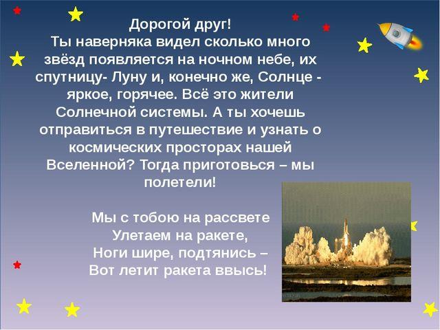 Дорогой друг! Ты наверняка видел сколько много звёзд появляется на ночном не...