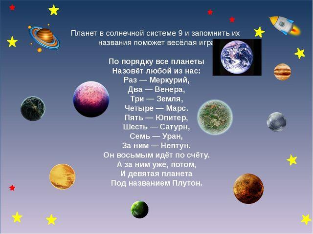 Планет в солнечной системе 9 и запомнить их названия поможет весёлая игра По...