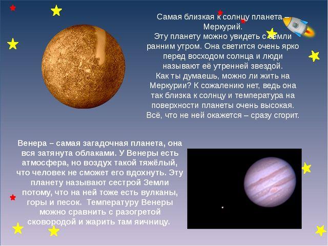 Самая близкая к солнцу планета – Меркурий. Эту планету можно увидеть с земли...