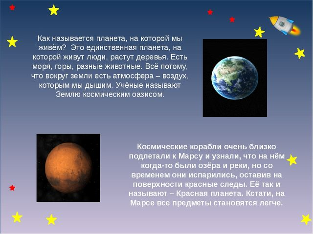 Как называется планета, на которой мы живём? Это единственная планета, на ко...