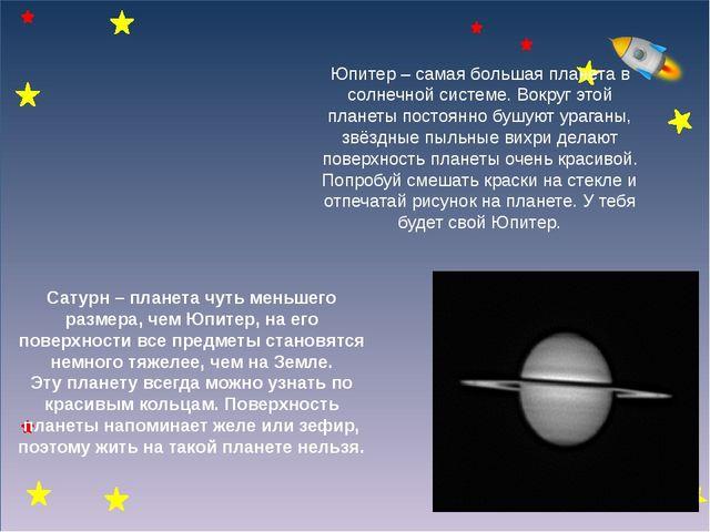 Юпитер – самая большая планета в солнечной системе. Вокруг этой планеты пост...