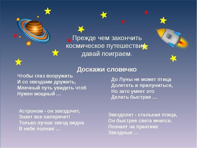 Прежде чем закончить космическое путешествие, давай поиграем. Доскажи словеч...