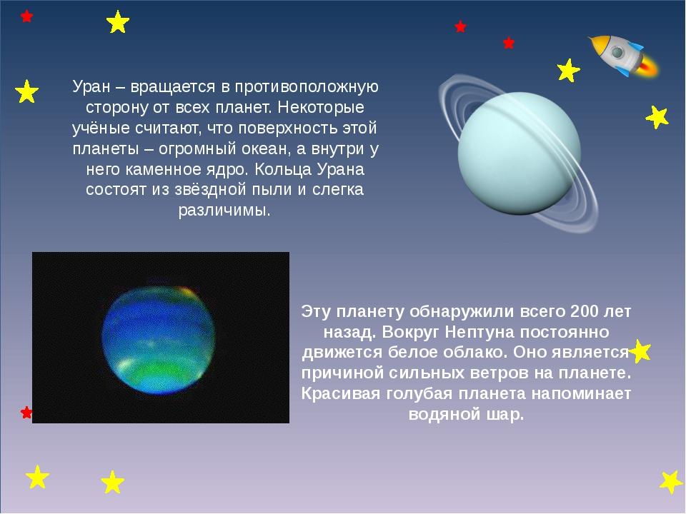 Уран – вращается в противоположную сторону от всех планет. Некоторые учёные...