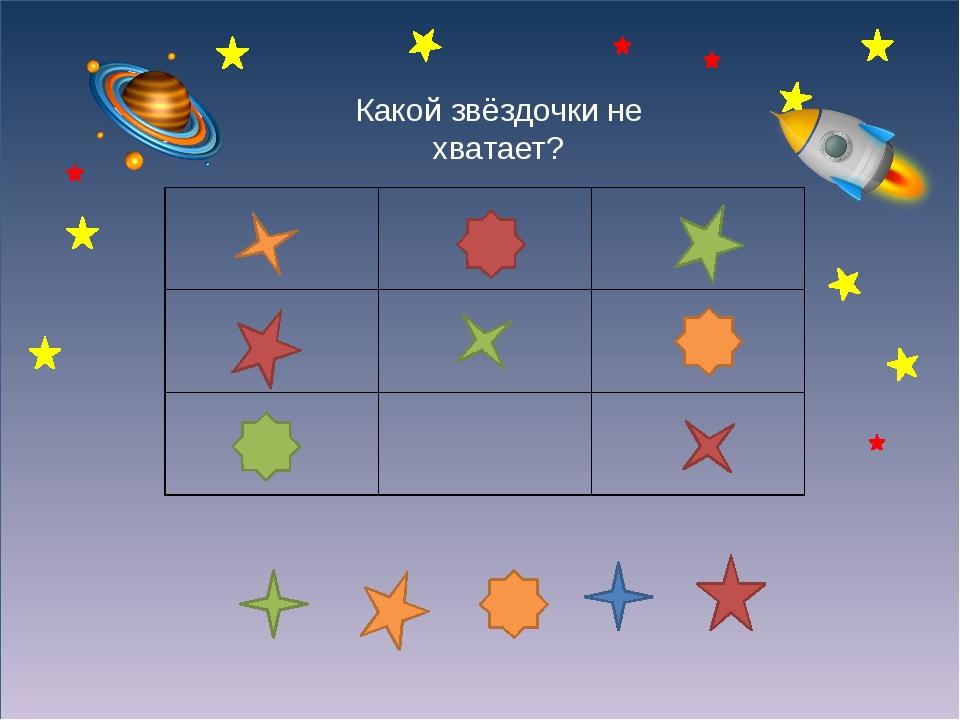 Какой звёздочки не хватает?