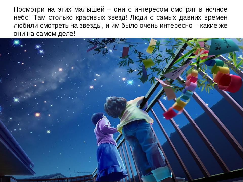 Посмотри на этих малышей – они с интересом смотрят в ночное небо! Там столько...