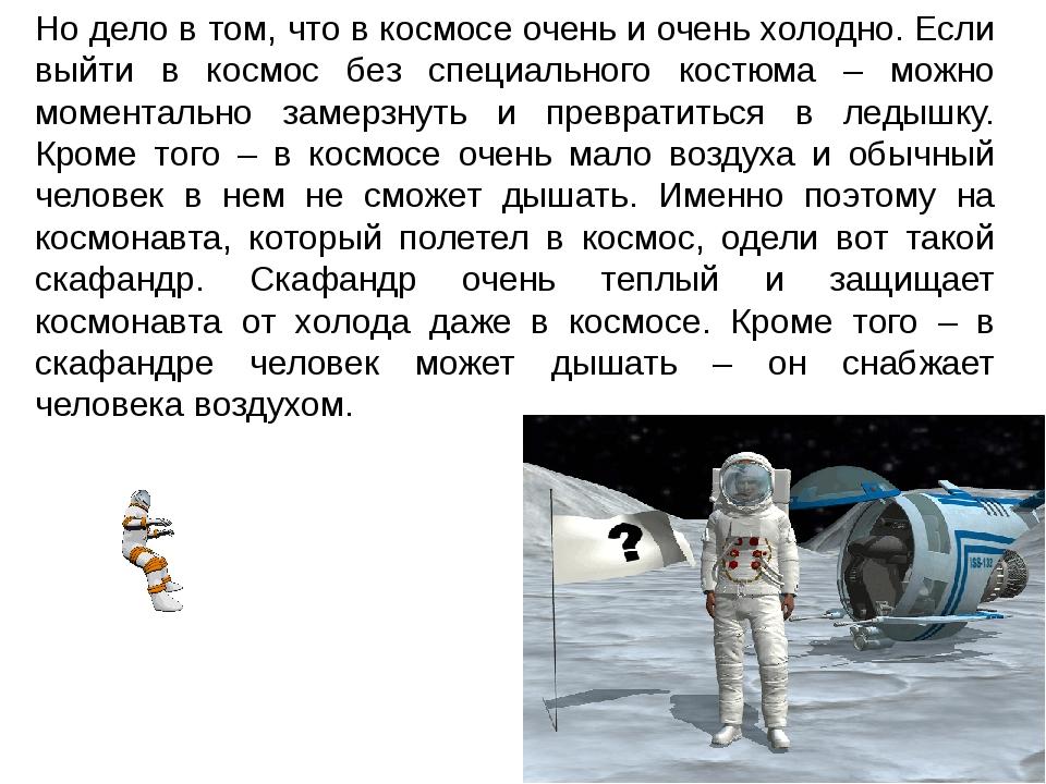 Но дело в том, что в космосе очень и очень холодно. Если выйти в космос без с...