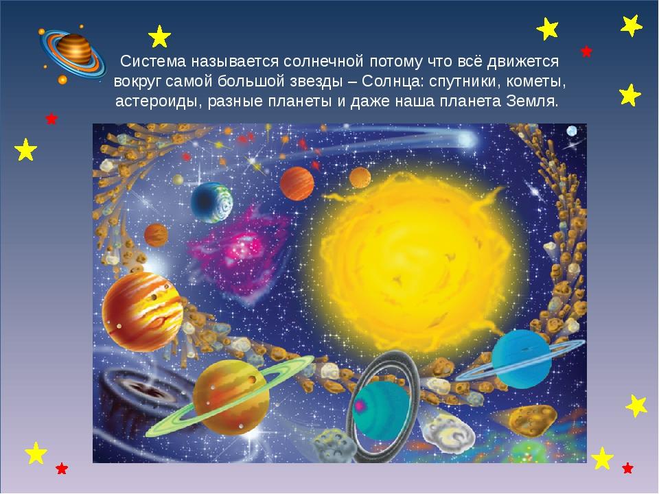 Система называется солнечной потому что всё движется вокруг самой большой зв...