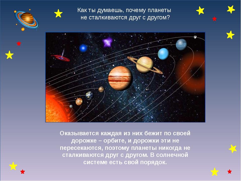 Как ты думаешь, почему планеты не сталкиваются друг с другом? Оказывается ка...