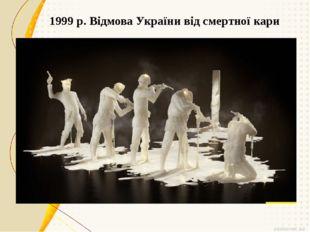 1999 р. Відмова України від смертної кари