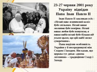 23-27 червня 2001 року Україну відвідав Папа Іван Павло II Іван Павло ІІ закл