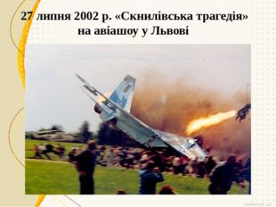 27 липня 2002 р. «Скнилівська трагедія» на авіашоу у Львові