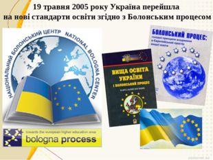 19 травня 2005 року Україна перейшла на нові стандарти освіти згідно з Болонс