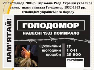 28 листопада 2006 р. Верховна Рада України ухвалила закон, яким визнала Голод