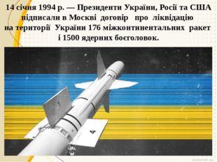 14 січня 1994 р. — Президенти України, Росії та США підписали в Москві догові