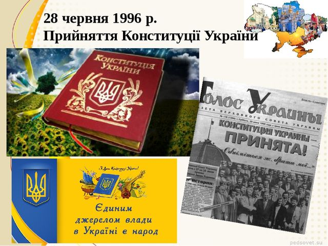 28 червня 1996 р. Прийняття Конституції України