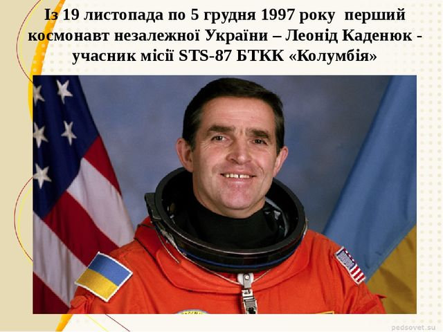 Із 19 листопада по 5 грудня 1997 року перший космонавт незалежної України – Л...