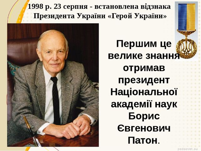 1998 р. 23 серпня - встановлена відзнака Президента України «Герой України» П...
