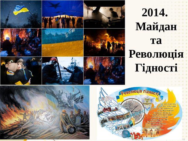 2014. Майдан та Революція Гідності
