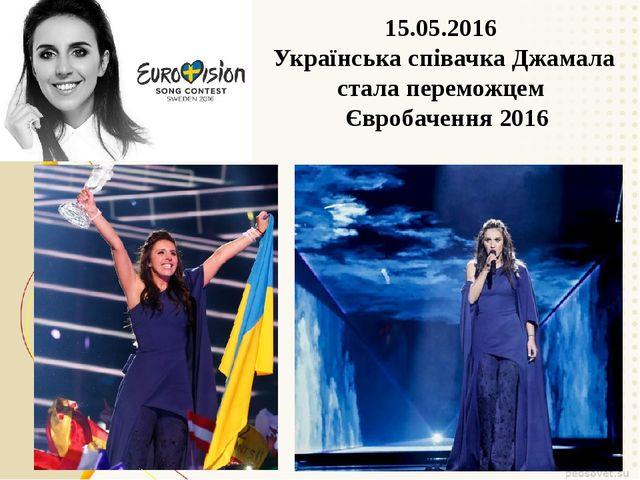 15.05.2016 Українська співачка Джамала стала переможцем Євробачення 2016