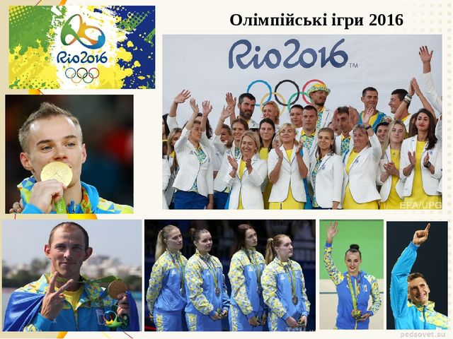 Олімпійські ігри 2016