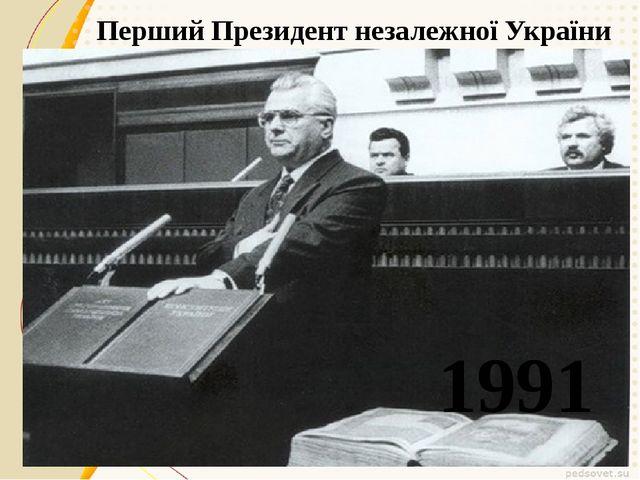 Перший Президент незалежної України 1991