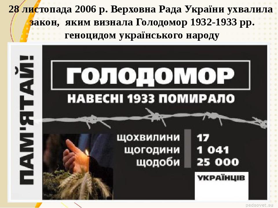 28 листопада 2006 р. Верховна Рада України ухвалила закон, яким визнала Голод...
