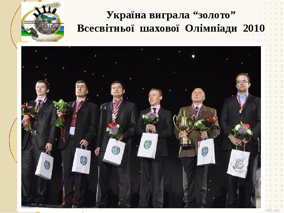 """Україна виграла """"золото"""" Всесвітньої шахової Олімпіади 2010"""