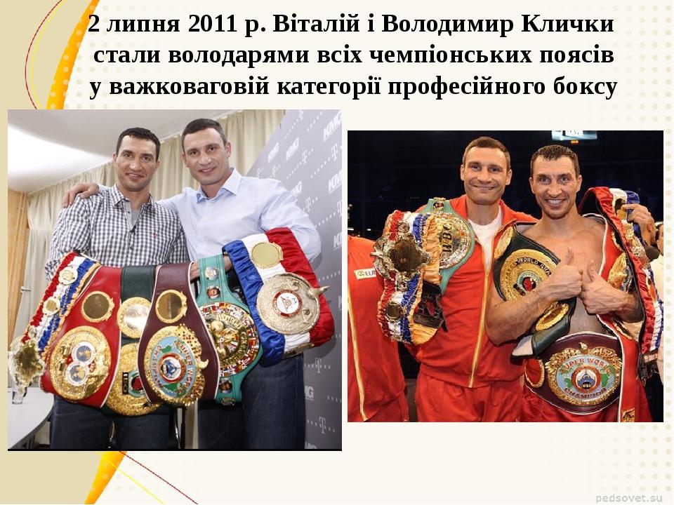 2 липня 2011 р. Віталій і Володимир Клички стали володарями всіх чемпіонськи...