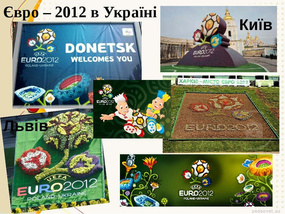 Євро – 2012 в Україні Київ Львів