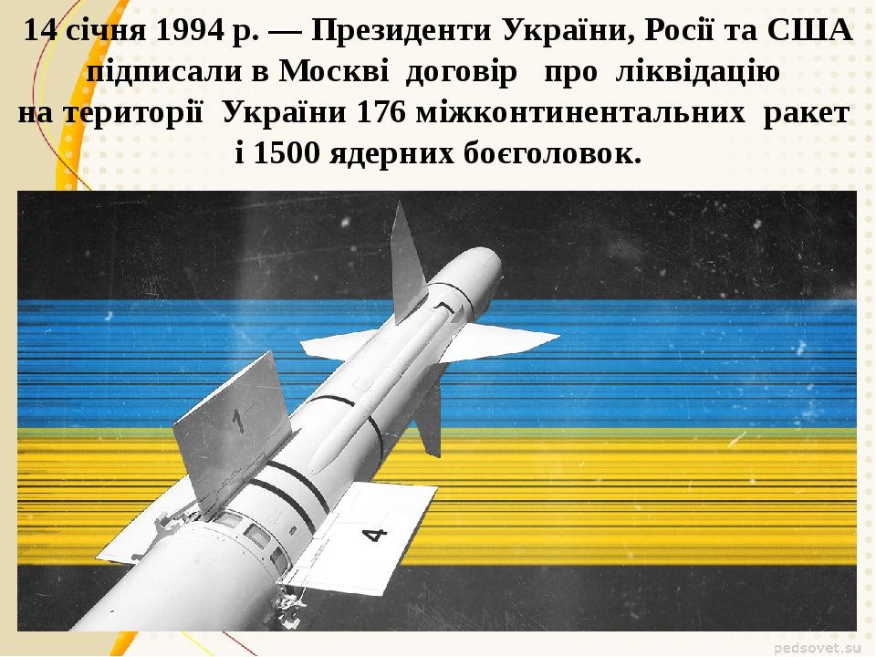 14 січня 1994 р. — Президенти України, Росії та США підписали в Москві догові...