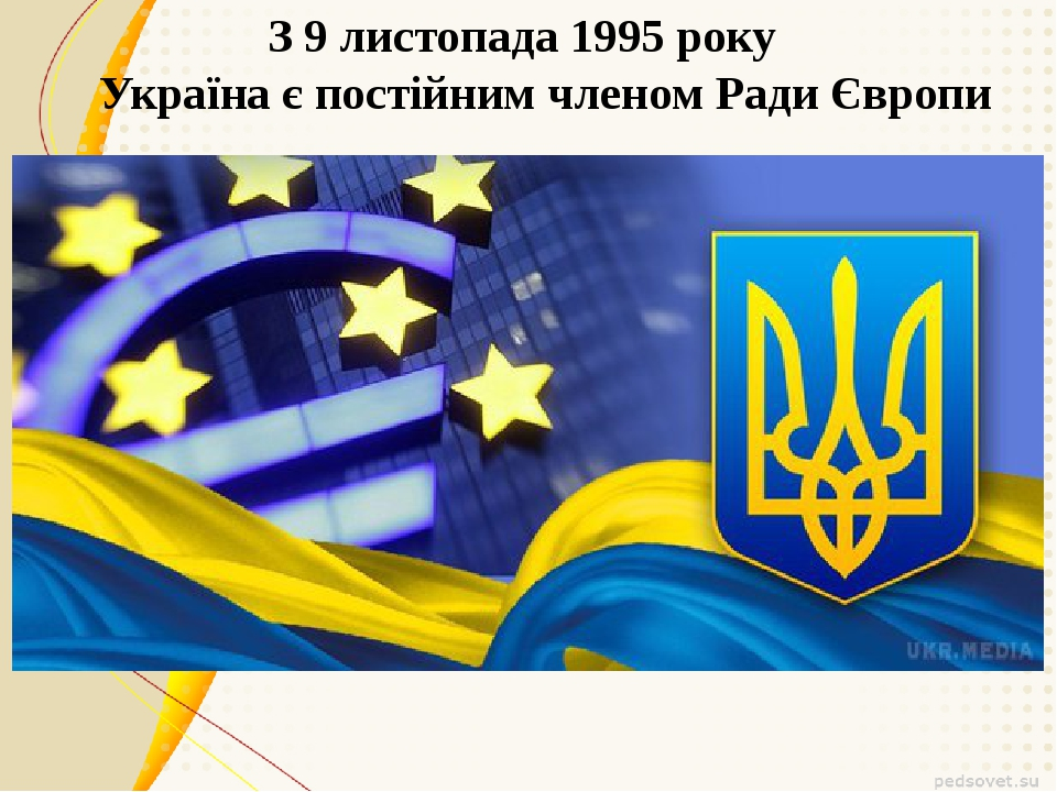 З 9 листопада 1995 року Україна є постійним членом Ради Європи