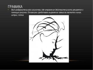ГРАФИКА Вид изобразительного искусства, где отражение действительности решает