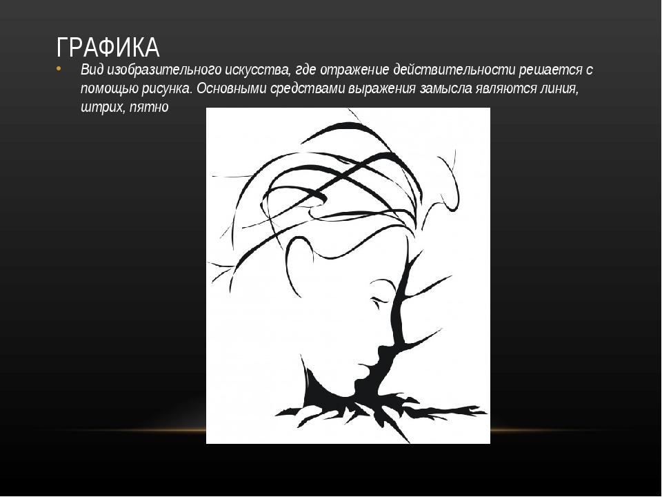 ГРАФИКА Вид изобразительного искусства, где отражение действительности решает...