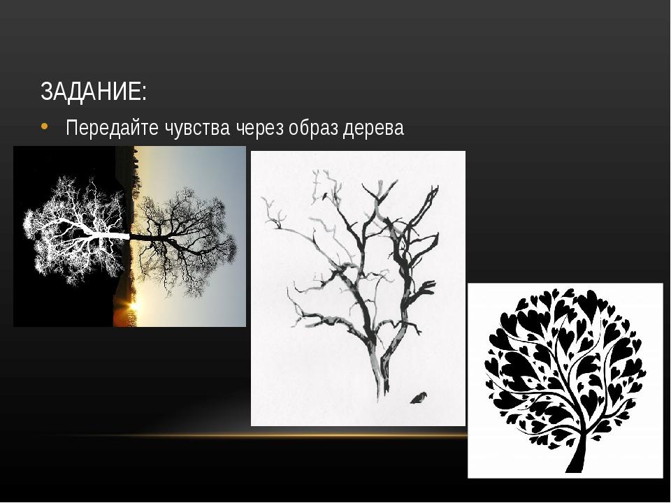 ЗАДАНИЕ: Передайте чувства через образ дерева