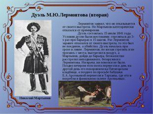 Дуэль М.Ю.Лермонтова (вторая) Лермонтов заявил, что он отказывается от своег