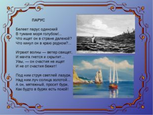 ПАРУС Белеет парус одинокий Втумане моря голубом!... Что ищет онвстране д