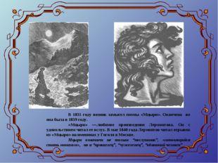В 1831 году возник замысел поэмы «Мцыри». Окончена же она была в 1839 году.
