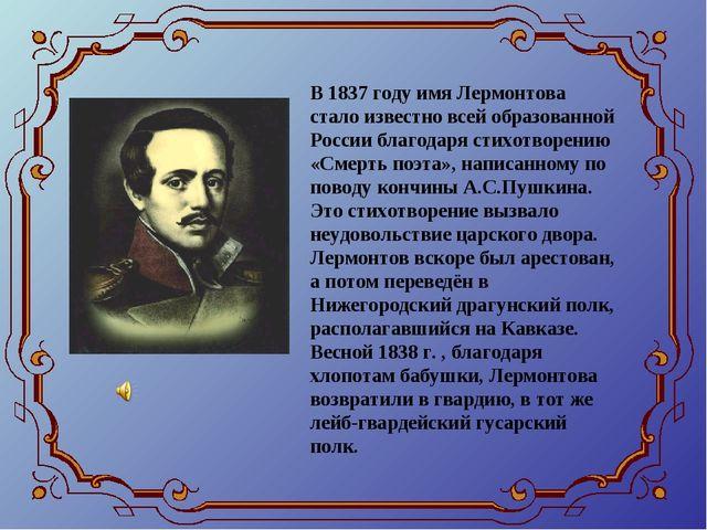 В 1837 году имя Лермонтова стало известно всей образованной России благодаря...