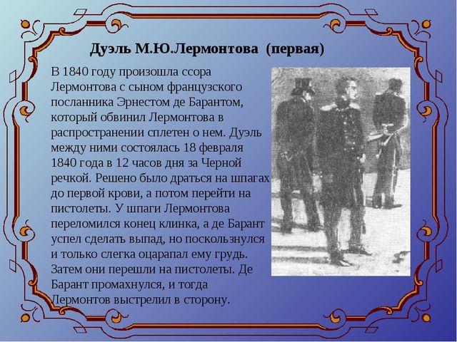 Дуэль М.Ю.Лермонтова (первая) В 1840 году произошла ссора Лермонтова с сыном...
