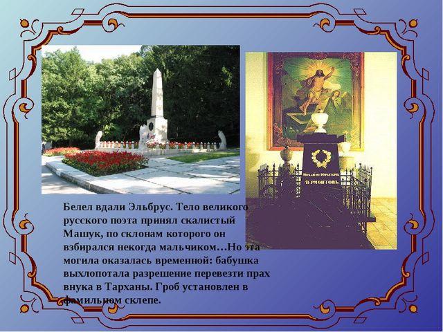 Белел вдали Эльбрус. Тело великого русского поэта принял скалистый Машук, по...