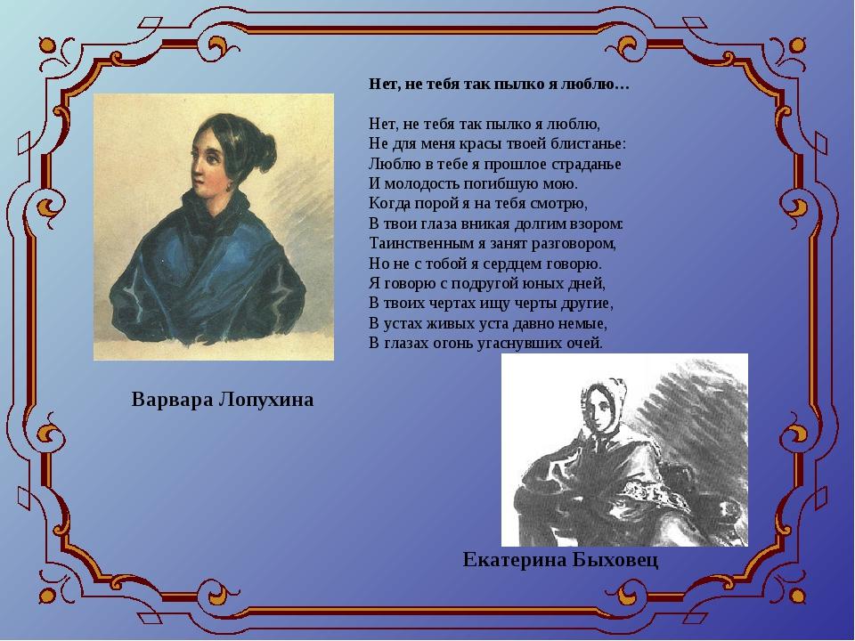 Варвара Лопухина Нет, не тебя так пылко я люблю… Нет, не тебя так пылко я лю...